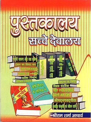 पुस्तकालय सच्चे देवालय- Libraries True Temple