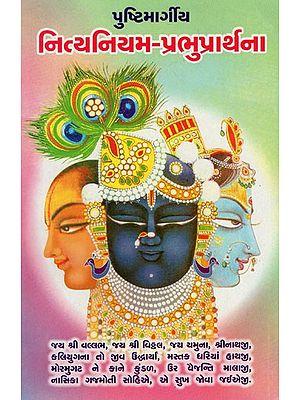 Pustimargiya Nityaniyam Prabhuprarthana (Gujarati)