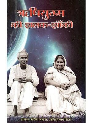 ऋषियुग्म की झलक-झाँकी- Rishiyugma Ki Jhalak Jhanki (Part-1)