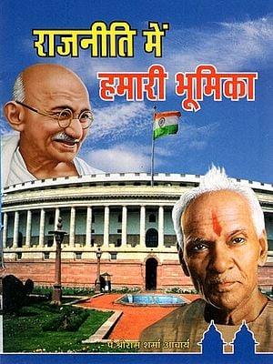 राजनीती में हमारी भूमिका- Our Role In Politics