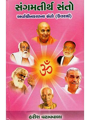 Sangam Tirth Santo (Gujarati)