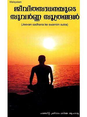 Jeevan Sadhana ke Swarnim Sutra (Malayalam)
