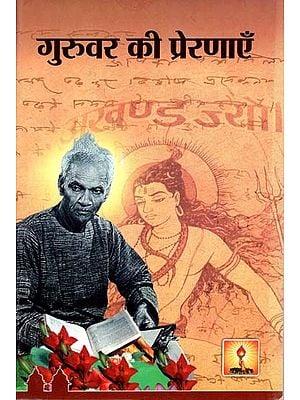 गुरुवर की प्रेरणाएँ : Guruvar's Inspirations