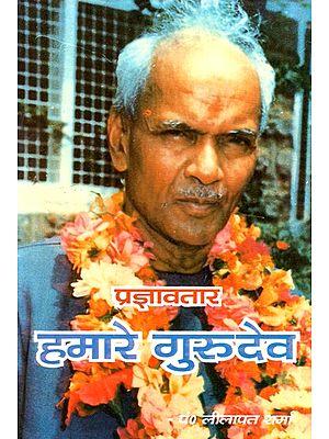 प्रज्ञावतार हमारे गुरुदेव- Prajnavtar Humare Gurudev
