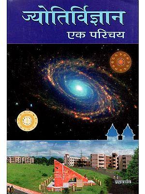 ज्योतिर्विज्ञान एक परिचय : An Introduction to Astrology