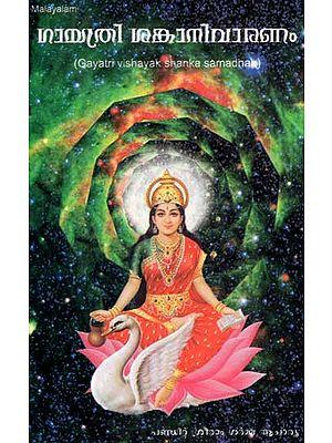 Gayatri Vishayak Shanka Samadhan (Malayalam)