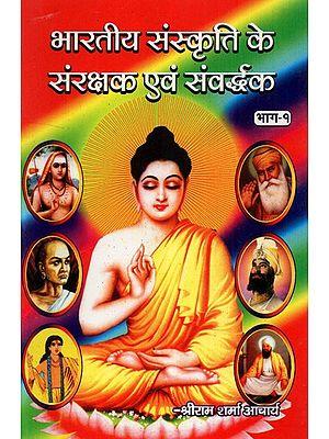 भारतीय संस्कृति के संरक्षक एवं संवर्द्धक - Protectors and Promoters Of Indian Culture