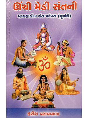 Unchi Medi Santni (Gujarati)