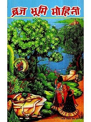 ब्रज भूमि मोहिनी- Braj Bhoomi Mohini