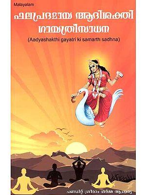 Aadyashakthi Gayatri Ki Samarth Sadhna (Malayalam)