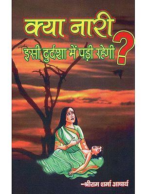 क्या नारी इसी दुर्दशा में पड़ी रहेगी ? - Will Women Keep Suffering ?