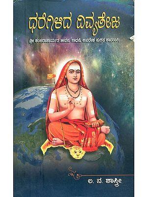 Dharegilida Divayateja Sri Shankaracharya- A Novel On This Life of Sri Shankaracharya (Kannada)