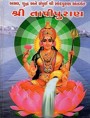 Shri Tapipurana (Gujarati)