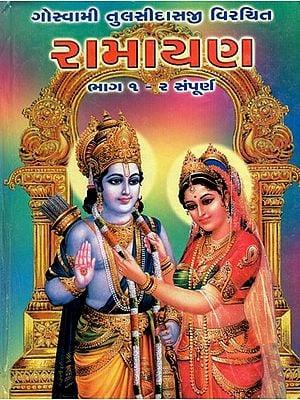 Tulsi Ramayana (Gujarati)