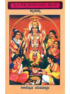 Worshiping Sri Satyanarayana- A Collection of Kannada Poems