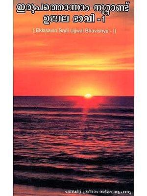 Ekkisavin Sadi Ujjwal Bhavishya Part-1 (Malayalam)