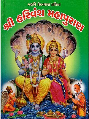 Shri Harivansh Mahapuran (Gujarati)