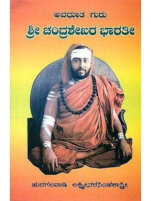 Avadhuthaguru Shri Chandrasekhara Bharathi- A Biography (Kannada)