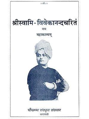 श्रीस्वामि- विवेकानन्दचरितं- Sriswami - Vivekananda Charitam (An Old and Rare Book)