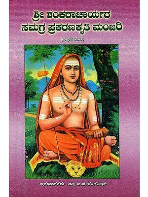 Sri Shankaracharyara Samagra Prakaranakruti Manjari (Kannada)