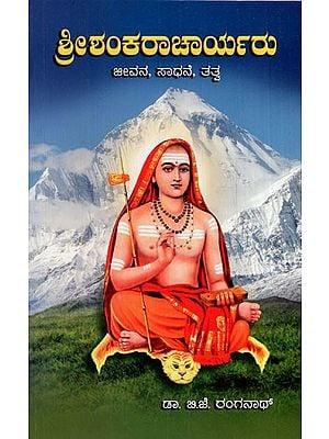 Sri Shankaracharyaru (Kannada)