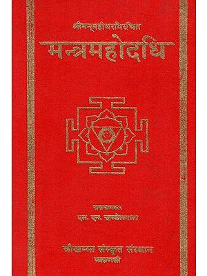 मन्त्रमहोदधि- Mantra Mahodadhi