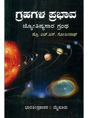 Grahagala Prabhava- Jyothisya Sara Grantha, Effects of Planets (Kannada)