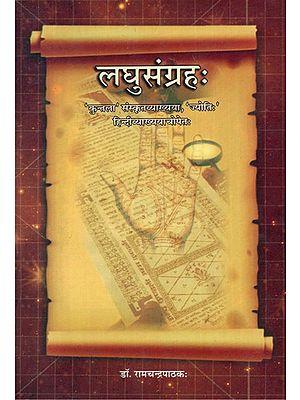 लघुसंग्रह:- Laghu Sangrha (An Old and Rare Book)