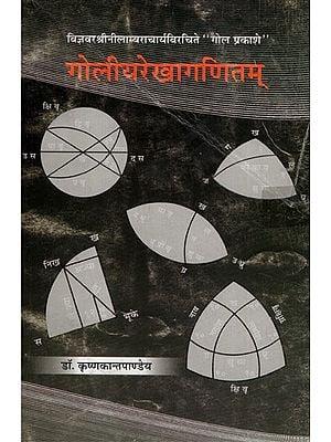 गोलीयरेखागणितम्- Spherical Geometry (An Old and Rare Book)