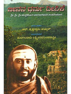 Jeevana Dharma Deepika- Rendering Teachings of Jagad Guru Sri Chandrashekhara Bharathi (Kannada)