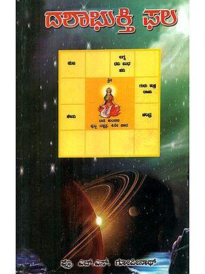 Dashabukti Phala- Some Thoughts on Dasabhukti in a Horoscope (Kannada)