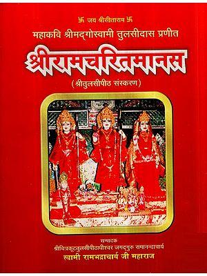 श्रीरामचरितमानस- Shri Ramcharit Manas