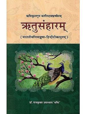 ऋतुसंहाराम्- Ritusamharam of Kalidasa
