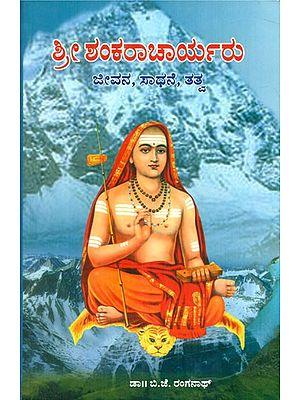 Shree Shankaracharyaru (Kannada)