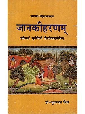 जानकीहरणम्- Janakiharnam of Mahakavi Kumardasa (An Old and Rare Book)