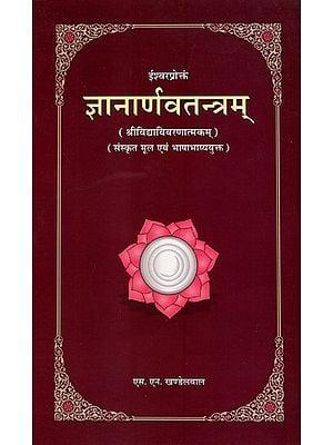 ज्ञानार्णवन्त्रम्- Gyanarnavatantram