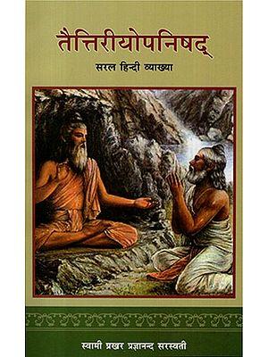 तैत्तिरीयोपनिषद् (सरल हिंदी व्याख्या)- Taittriya Upnishad (Simple Hindi Explaination)