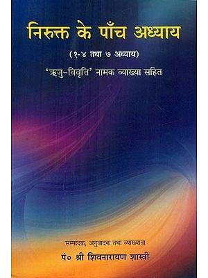 निरुक्त के पाँच अध्याय- Five Chapters Of Nirukta