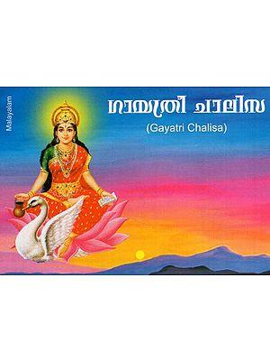 Gayatri Chalisa (Malayalam)