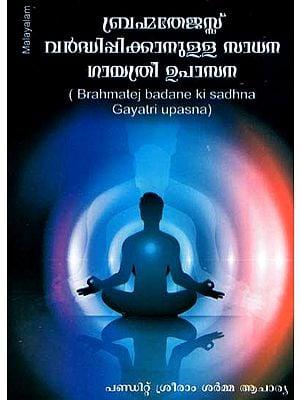 Brahmatej Badane ki Sadhna - Gayatri Upasna (Malayalam)