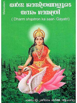 Dharm Shastron ka Saar-Gayatri (Malayalam)