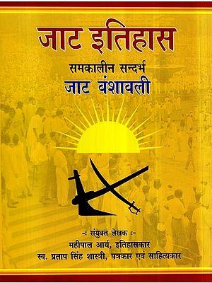 जाट इतिहास (जाट वंशावली)- History of Jaat (Jaat Vanshavali)