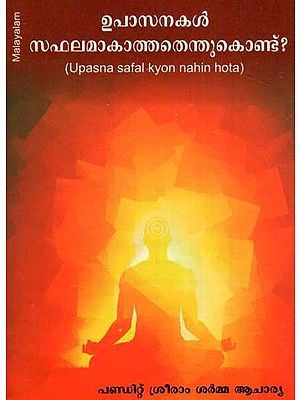 Upasna Safal Kyon Nahin Hota? (Malayalam)
