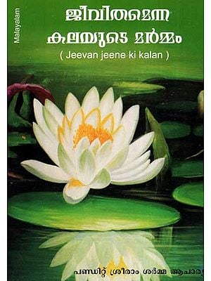 Jeevan Jeene ki Kalan (Malayalam)