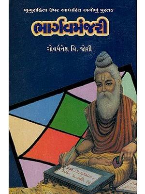 Bhargav Manjari (Gujarati)
