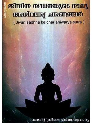 Jivan Sadhna Ke Char Aniwarya Sutra