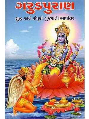 Garuda Purana (Gujarati)
