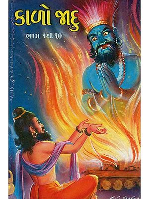 Kalo Jadu Part 1 to 10 (Gujarati)