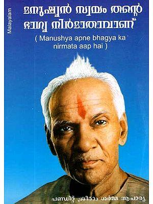Manushya Apne Bhagya Ka Nirmata Aap Hai (Malayalam)