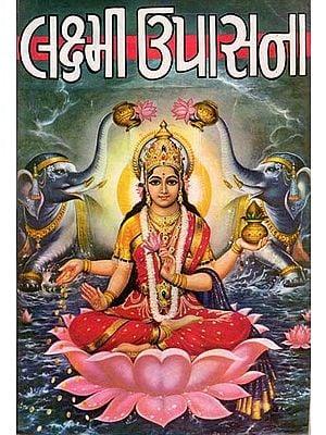 Laxmi Upasana (Gujarati)